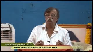 Sadguru Shree Aniruddha Bapu Pravachan 09 Oct 2014 - खोजिए और आपको मिल जायेगा