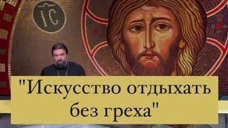 """Провести """"длинные выходные"""" с пользой. Протоиерей  Андрей Ткачёв."""