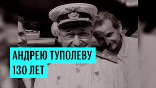 130 лет назад родился авиаконструктор Андрей Туполев