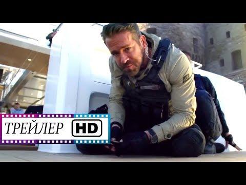 Призрачная шестерка | Шестеро вне закона - Русский трейлер HD | Фильм (Netflix) | (2019)