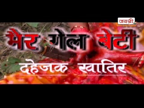 मैर गेल बेटी दहेजक खातिर # Mair Gel Beti Dahejak Khatir @ HD New Maithili Full Movie @ Tetar Sahni