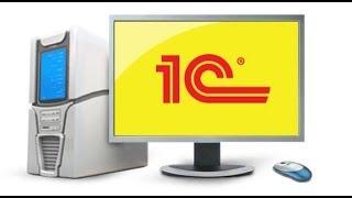 Программирование и работа с 1C Предприятие 8,2 - Урок №10