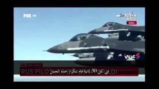 تركيا تنشر تسجيلا لتحذير الطائرة الروسية قبل إسقاطها (فيديو)