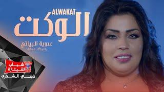 عدوية البياتي - الوكت ( فيديو كليب حصريا )   2019  [Adawi Albyatiy- AlWakat [Official Music Video