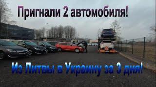 Быстро и Доступно Пригнать автомобиль из Литвы выгодно всегда!