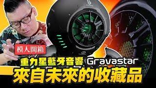 【模人開箱】來自未來的收藏品!! Gravastar 重力星藍牙音響 Mr.Joe Hobby.tv