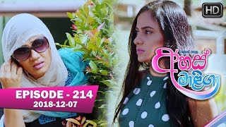 Ahas Maliga | Episode 214 | 2018-12-07