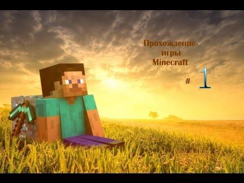 Прохождение игры Minecraft - Часть 1 (Удача)