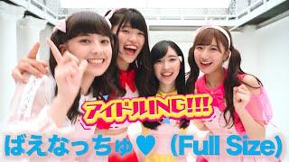 バラエティ対応型アイドル「アイドルING!!!」。セカンドシングル「ばえ...