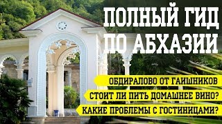 АБХАЗИЯ 2019: цены на отдых? опасно ли отдыхать в Абхазии? Какой пляж лучше?