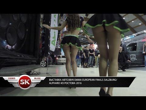 Выставка автозвук EMMA European Finals Salzburg/Alphard из Ростова 2016