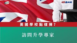 友台TV「移民講呢啲」第16集 英國學校點樣揀?|友誠 | FIIC | BNO | 英國升學