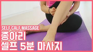 종아리 가늘어지는 5분 셀프 마사지 (5min calf massage)