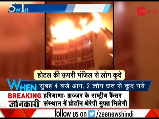 5W1H: Massive fire breaks out at Delhi's Karol Bagh hotel