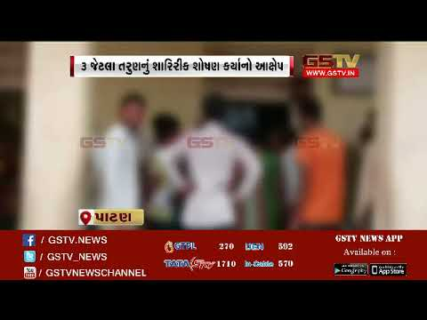 Patan: ST, SC School administrator accused of molestation