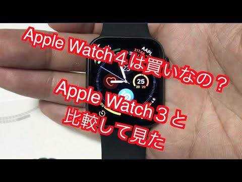Apple Watch4と Watch3とってどっちがいいのよ?比較して見た!