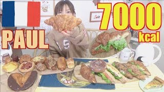 MUKBANG Luxurious Bakery PAUL FRANCE BOULANGERIE 20 Items About 7000kcal CC Available