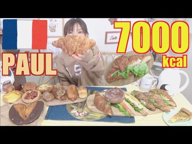 【MUKBANG】 Luxurious Bakery!! [PAUL FRANCE BOULANGERIE] 20 Items [About 7000kcal] [CC Available]
