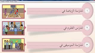 İHO 7.Sınıf Arapça Sınavına Nasıl Çalışalım?