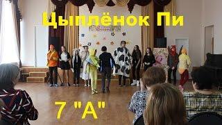 2015 Цыплёнок Пи (7А | МОУ СОШ №3 | Лыткарино)