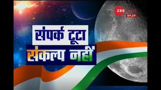 Mission Chandrayaan-2: Only connection is lost not resolution of India
