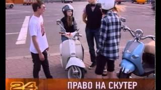 видео Права на скутер и мопед. Будте внимательны и аккуратны