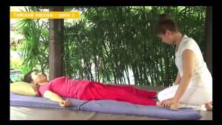 Как делать тайский массаж УРОК 1   6 уроков онлайн