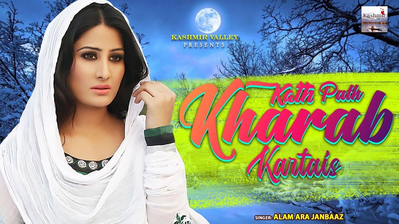 Kath Path Kharab Kartais ll Best Kashmiri song ll  Gunga Na Dil ll Alam Ara Janbaaz