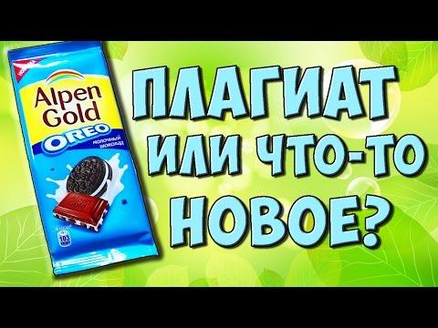 Alpen Gold OREO vs Milka OREO / Что вкусней?