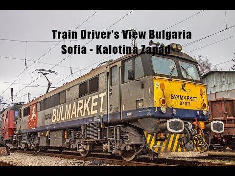 "🚆 Train Driver's View Bulgaria: Bulmarket ⚡ 87 017 ""Iron Duke"" - Sofia - Kalotina Zapad"