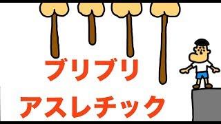 【危険】ブリブリアスレチック!「うんち」