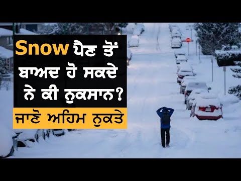 How to deal with heavy Snow? || Metro Vancouver || TV Punjab