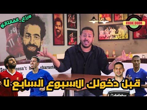 جولة الاسبوع بين صلاح و هازارد - الاسبوع السابع 7 #رزع_الفانتازي