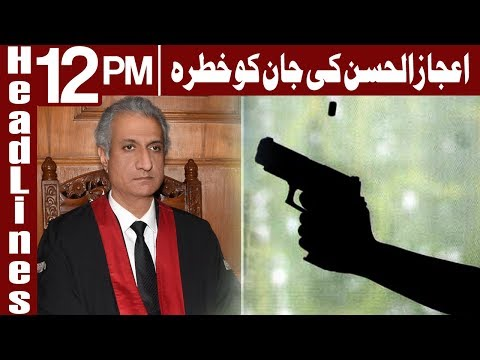 firing at Justice Ijazul Ahsan's residence - Headlines 12PM - 15 April 2018 | Express News