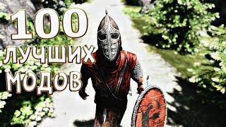 ТОП 100 ЛУЧШИХ МОДОВ НА СКАЙРИМ