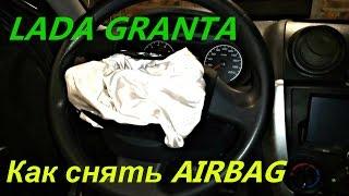Как снять водительскую подушку безопасности на ЛАДА ГРАНТА(, 2016-07-12T22:52:13.000Z)