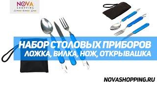 Обзор: Набор столовых приборов ложка, вилка, нож, открывашка