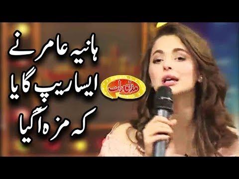 Hania Amir Nay Aisa Rap Gaya Kay Maza Ageya - Mazaaq Raat - Dunya News