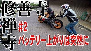 [モトブログ]修善寺にある修禅寺に行こう!#2 バッテリー上がりは突然に[Motovlog]FZ1 FAZER ツーリング