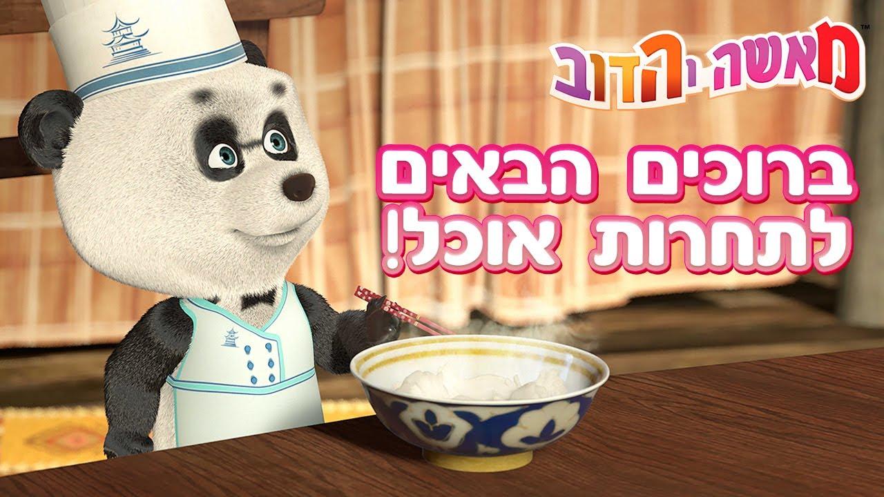 מאשה והדוב 🍲🥇 ברוכים  הבאים  לתחרות  אוכל! 🍲🥇 אסופת סרטים צויירים  📺