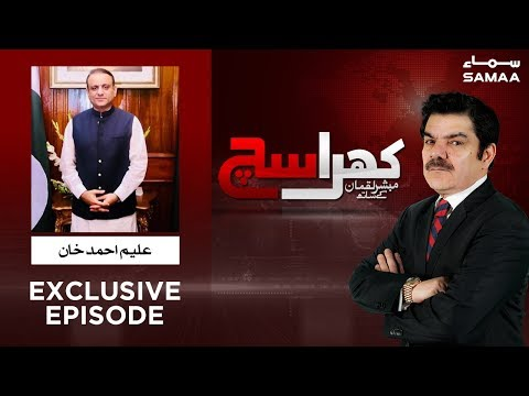 Aleem Khan Exclusive   PTI   Khara Sach   Mubashir Lucman   SAMAA TV   18 Jan,2019