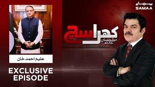 Aleem Khan Exclusive | PTI | Khara Sach | Mubashir Lucman | SAMAA TV | 18 Jan,2019