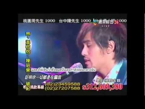 [Live] 周杰伦&侯佩岑 - Zhou Jie Lun&Hou Pei Cen