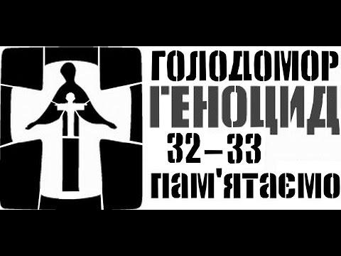 ГОЛОДОМОР - геноцид украинского народа?