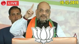 BJP LIVE : Amit Shah Addresses Public Meeting in Poreyahat, Jharkhand | Election 2019 Campaign