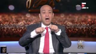 كل يوم - عمرو أديب: رئيس مصر مطلوب للقتل دايماً من أول يوم يتولى فيه المنصب