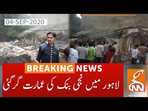 Several injured as roof of private bank collapses in Lahore| GNN | 04 Sep