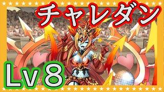 【パズドラ】チャレンジダンジョンレベル8を藍染惣右介パーティで攻略!【GameMarket】