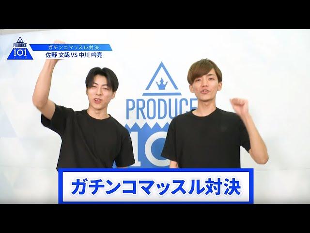 【佐野 文哉VS中川 吟亮】lガチンコマッスルバトルlPRODUCE 101 JAPAN