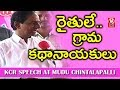 CM KCR Speech At Mudu Chintalapalli Public Meet